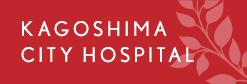 KAGOSHIMA CITY HOSPITAL 鹿児島市立病院