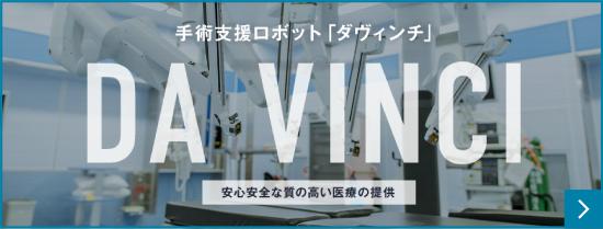 手術支援ロボット「ダヴィンチ」 DA VINCI 安心安全な質の高い医療の提供