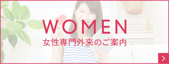 WOMEN 女性専門外来のご案内