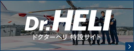 Dr.HELI ドクターヘリ 特設サイト