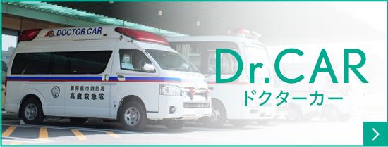 Dr.CAR ドクターカー
