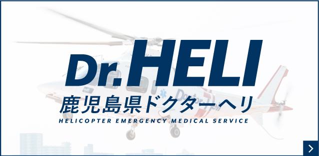 鹿児島県ドクターヘリ